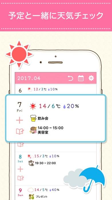 ペタットカレンダー Screenshot