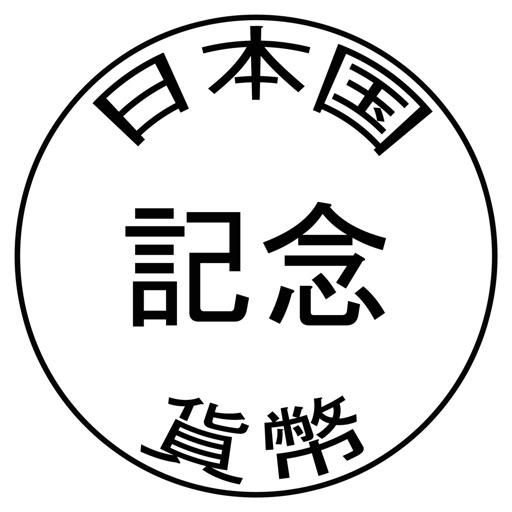日本の記念貨幣