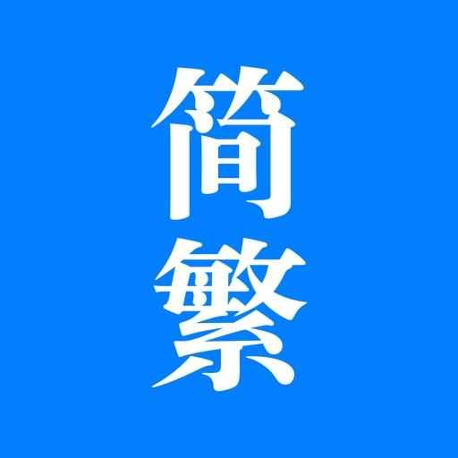 简体字繁体字转换图片