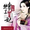 特工皇妃(楚乔传)-穿越言情小说电子书阅读