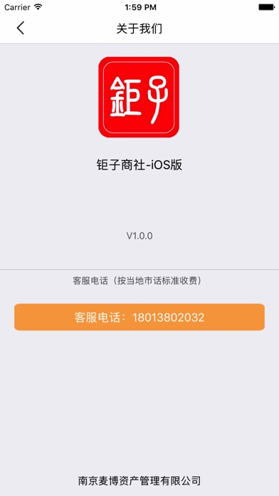 download 钜子商社 appstore review