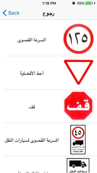 امتحان رخصة القيادة السعوديةلقطة شاشة4