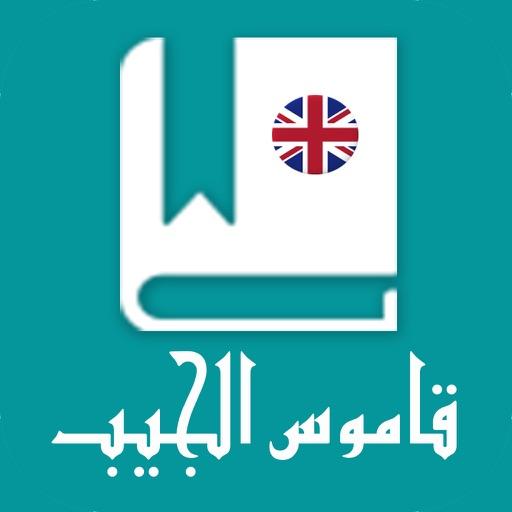 قاموس إنجليزي - عربي المترجم بدون انترنت