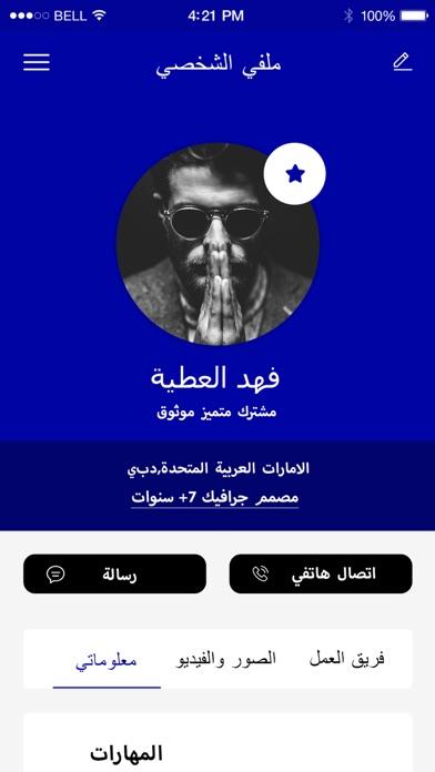 Ahl Alkhaleejلقطة شاشة3