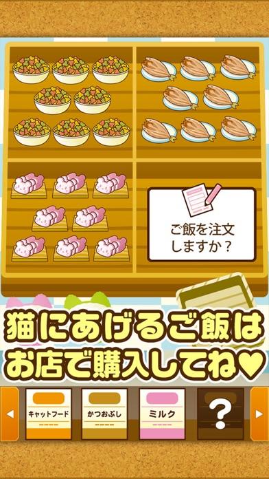 ねこカフェ~猫を育てる楽しい育成ゲーム~のスクリーンショット3