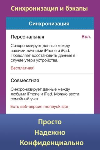 Деньги ОК 2 screenshot 4