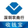 深圳农村商业银行 - 深农商收钱宝 artwork