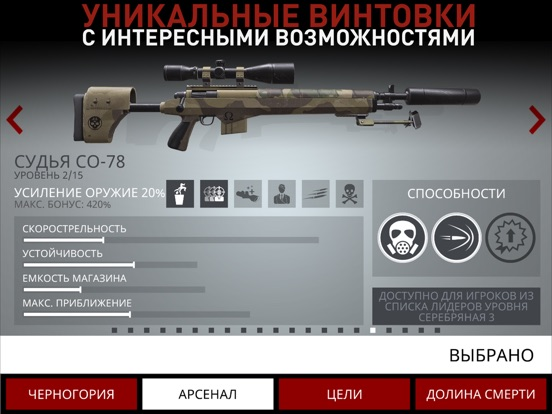 Скачать игру Hitman Снайпер (Hitman Sniper)