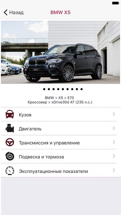 Характеристики автомобилейСкриншоты 2