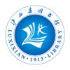 泸西县图书馆 Wiki