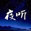夜听 - 晚上十点刘筱向您问好