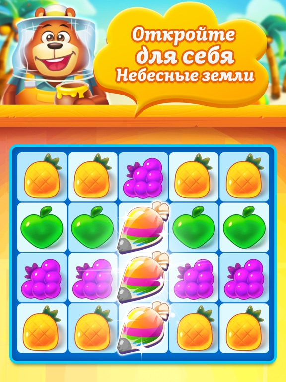 Tasty Treats - A Match 3 Puzzle Game Скриншоты9
