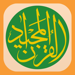 Coran en Français - Musulman Islam Prières- القرآن
