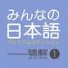大家的日语 听力入门1 Wiki