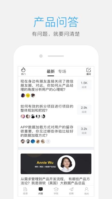 download 人人都是产品经理-产品经理和产品运营学习平台 apps 0