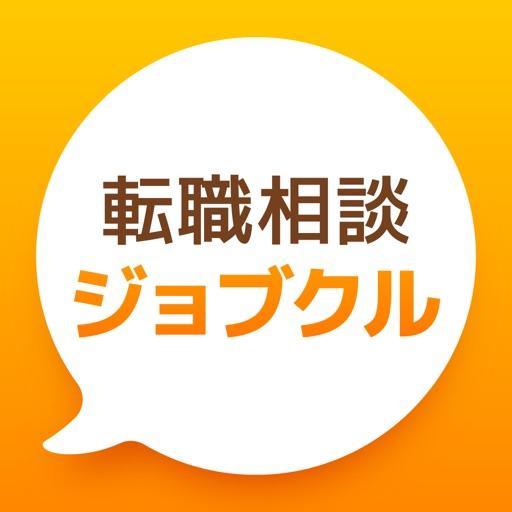 ジョブクル:正社員転職なら転職相談アプリ|iPhone最新人気 ...