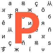 PolySpeak - Simple Translation Keyboard