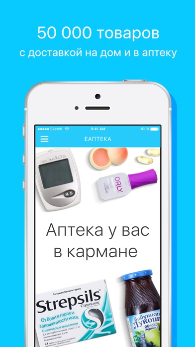 еаптека скачать приложение - фото 4