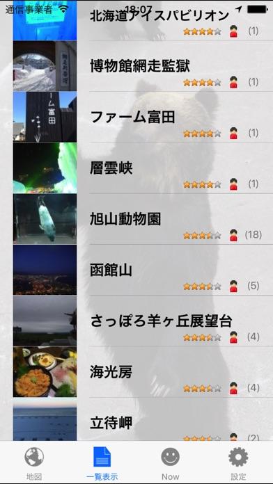 Hokkaido travel-1