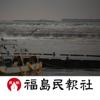 東日本大震災 50日の記録 ふくしまは負けない