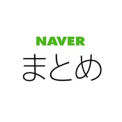 NAVERまとめリーダー
