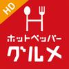 ホットペッパー グルメ for iPad -お得なクーポン&飲食店検索