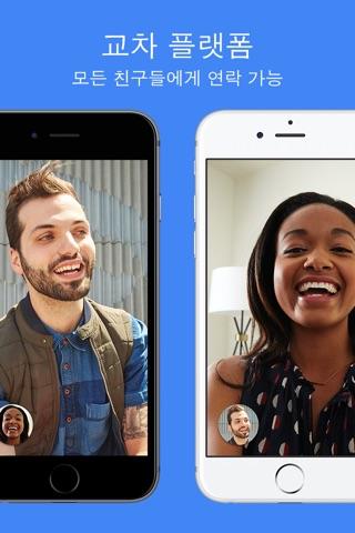Google Duo - Video Calling screenshot 4