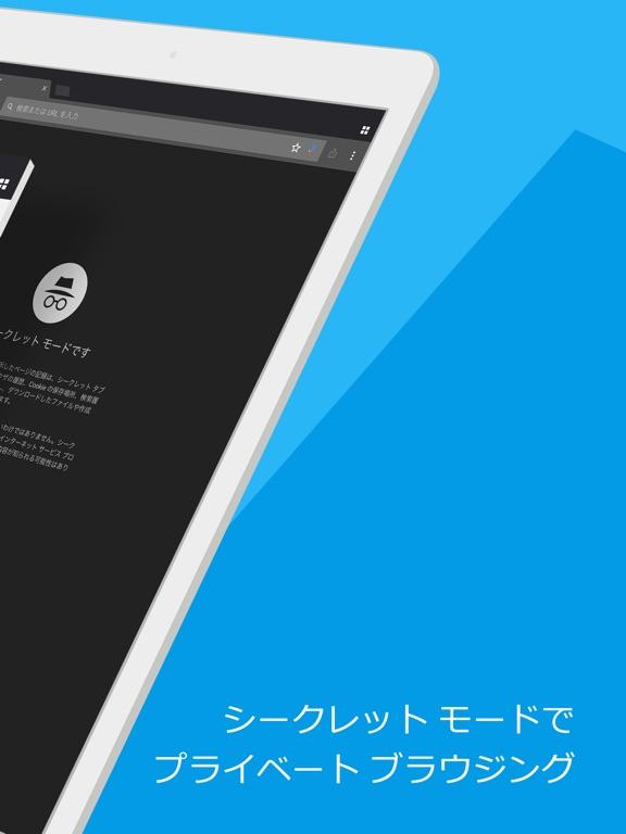 Chrome - Google のウェブブラウザ Screenshot