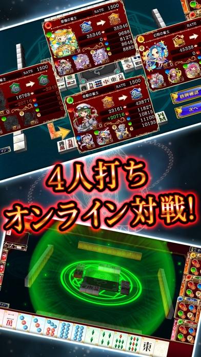 麻雀 闘牌コロシアムのスクリーンショット2