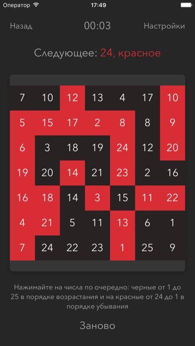 Таблица Шульте - тренировка внимания и скорочтения Screenshot