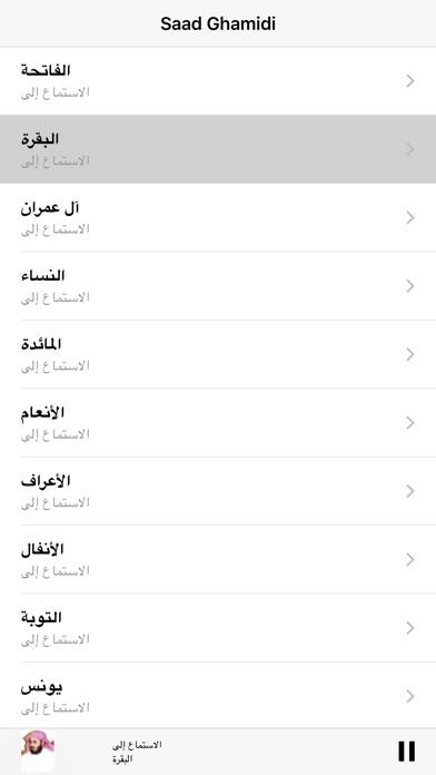 سعد الغامدي  مصحف كامل -Saad Al Ghamidi Quran MP3لقطة شاشة3