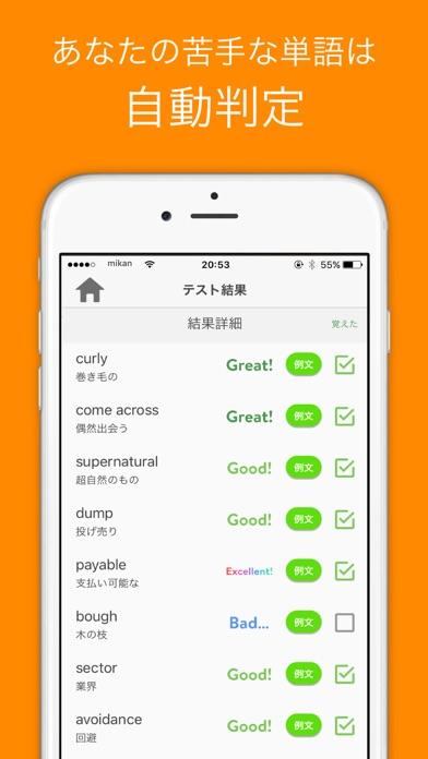 mikan TOEIC上級 screenshot1