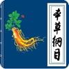 本草纲目 - 中国古典中医药物知识解读