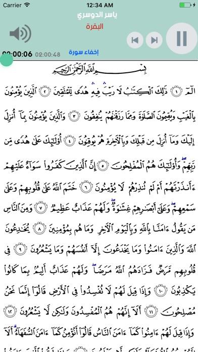 القران الكريم بصوت الشيخ ياسر الدوسري بدون انترنتلقطة شاشة3