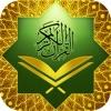 القرآن الكريم الشامل