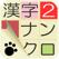 漢字ナンクロ2 ~暇つぶしに最適なナンバークロスワードパズル~