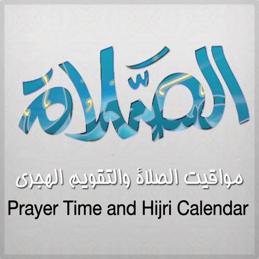 الصلاة - AlSalah