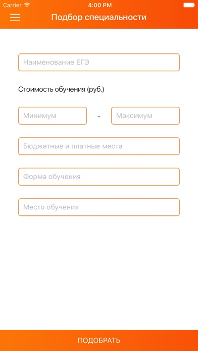 Абитуриент СФУ Скриншоты4