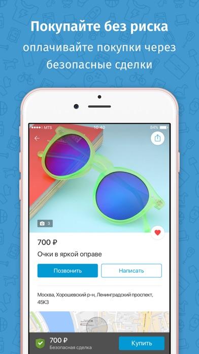 приложение юла скачать бесплатно на айфон 4s - фото 3