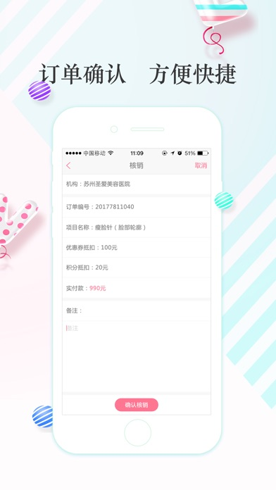 Screenshot of 首面商户版 App