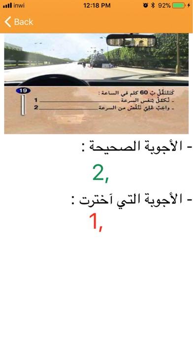 رخصة السياقة : إمتحانات وسلاسللقطة شاشة5