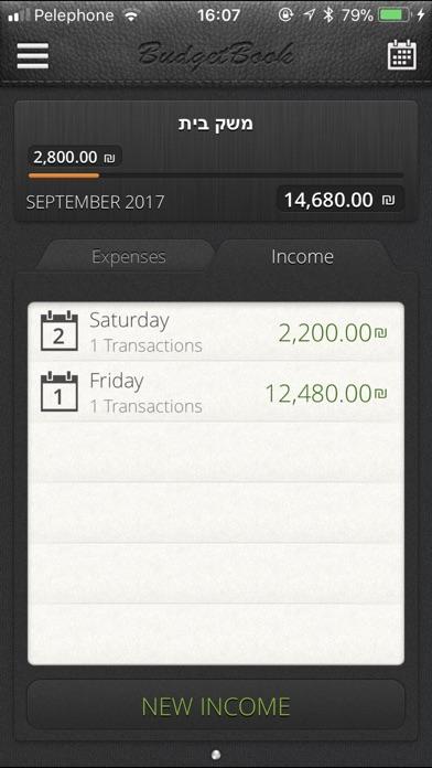 BudgetBook - ניהול תקציב, הוצאות והכנסות Screenshot 3