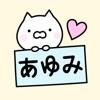 AYUMI Stickers