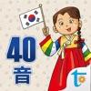 用韓國小學課本學韓語40音