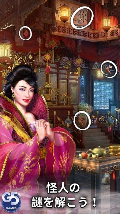 Mystery of the Opera® screenshot1