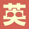 LATIKA, Inc. - アプリ英会話ー本格的英語リスニング! artwork