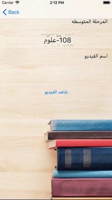 مجتهد screenshot 2