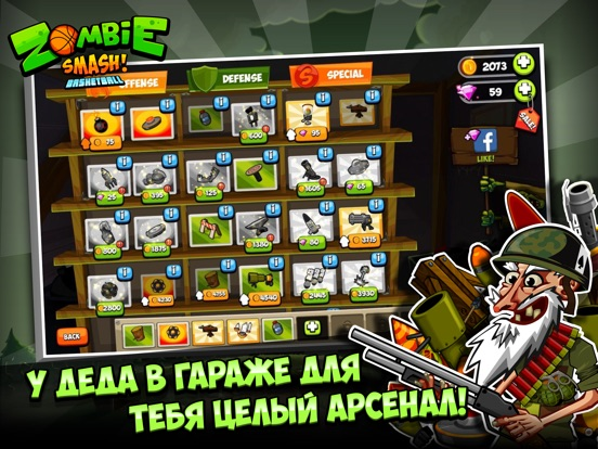Скачать Zombie Smash! Basketball