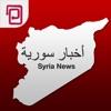 اخبار سوريا   خبر عاجل