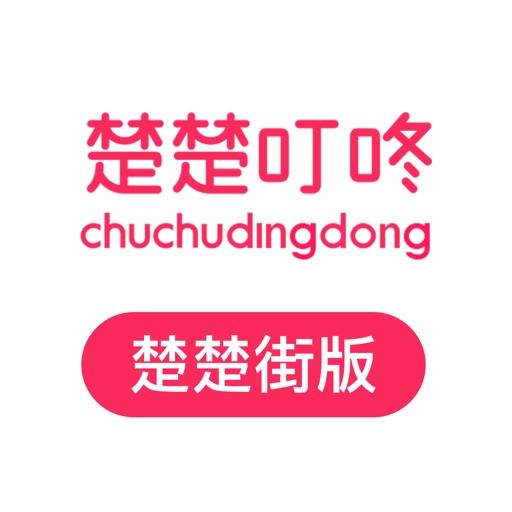 楚楚叮咚app icon图
